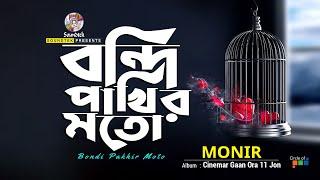 Monir - Bondi Pakhir Moto | Cinemar Gaan Ora 11 Jon Album | Bangla Video Song
