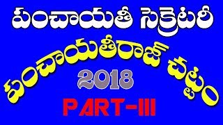 Panchayat raj Act 2018 || HAREESH ACADEMY || Panchayat Secretary || పంచాయత్ రాజ్ చట్టం -2018
