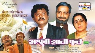 Ashrunchi Zhali Phule - Marathi Natak