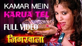 Kamar Mein Karua Tel [ Hot Item Bhojpuri Dance Video 2015 ] Jigarwala