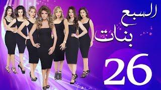 مسلسل السبع بنات الحلقة  | 26 | Sabaa Banat Series Eps