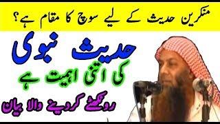 hadees ki ahmiyat in Urdu|hadees Sharif ki baatein by Talib Ur Rehman