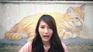 Hao Xiang Ni - Em nhớ Anh - Joyce Chu