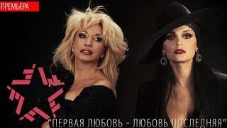Ирина Аллегрова & Слава - Первая Любовь - Любовь Последняя (Аудио)
