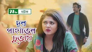 Dur Paharer Churay   দূর পাহাড়ের চুড়ায়   Apurba   Moushumi Hamid   Romantic Comedy Natok   NTV Natok