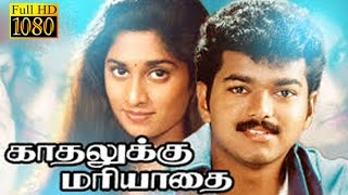 New Tamil Movie | Kadhalukku Mariyadhai | Vijay, Salini,Sivakumar | Tamil HD Movie