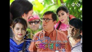 Comedy Drama Serial Doctor Para| New Bangla Natok 2018 | Dr Para Episode 56