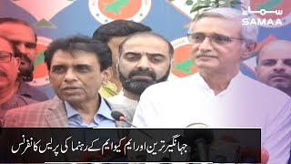 Jahangir Tareen and MQM leaders Complete press conference | SAMAA TV | 23 July 2019