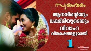 Wedding moments of Anand and Lekshmi | Part 01 | Wedding Video | Swayamvaram