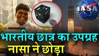 India के इस छात्र ने बनाया Word का सबसे छोटा Satellite| NASA ने किया Launch