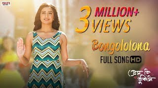 Bongo Lolona (Full Video) | Prem Ki Bujhini | Om | Subhashree | Latest Bengali Song 2016
