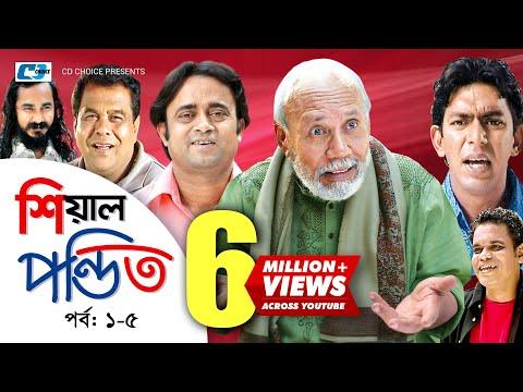 Xxx Mp4 Shial Pondit Episode 01 05 Bangla Comedy Natok ATM Shamsujjaman Chonchol Chowdhury Nadira 3gp Sex