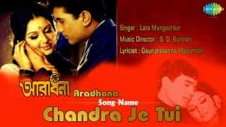 Chandra Je Tui | Bengali Film Song | Aradhana | Lata Mangeshkar