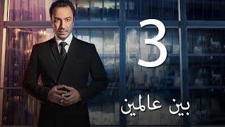 Bein 3almeen  EP03 |  مسلسل بين عالمين - الحلقة الثالثة