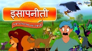 Isapniti - Full Animated Movie - Hindi