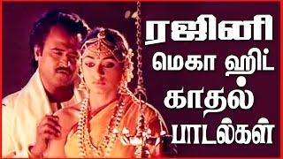 Tamil Songs | Rajini Love Songs Collections | ரஜினி மெகா ஹிட் காதல் பாடல்கள்