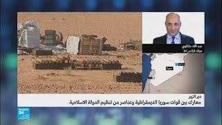 دير الزور .. نقطة نزاع في الحرب في سوريا
