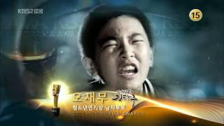 2010 KBS Drama Awards - Child Acting Award Actor - Oh Jae Moo (Kim Tak Goo)