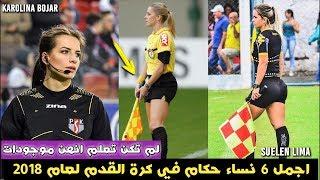 أجمل 6 نساء حكام في كرة القدم لم تكن تعلم انهن موجودات, الثالثة ستبهرك من شدة جمالها !!