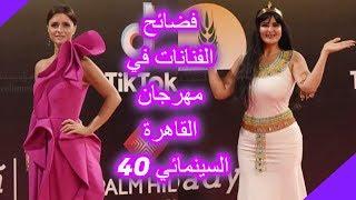 شاهد اغرب واسوا اطلالات الفنانات في مهرجان القاهرة  السينمائي 40 . فضائح العرب