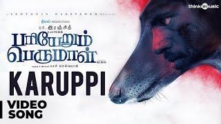 Pariyerum Perumal | Karuppi Video Song | Santhosh Narayanan | Kathir, Anandhi | Mari Selvaraj