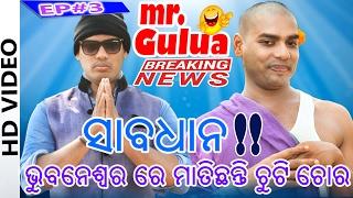 Bhubaneswar Re Matichanti Chuti Chora || EP # 3 || Mr.Gulua || Odia HD Videos