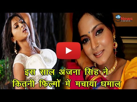 Xxx Mp4 जानिए इस साल अंजना ने कितनी फिल्मों में मचाया धमाल Anjana Singh Bhojpuri Blockbusters Of The Year 3gp Sex