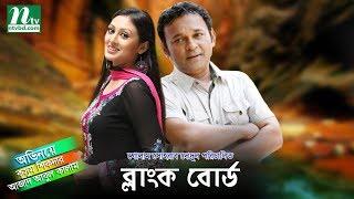 Bangla Natok Blank Board l Nayla, Kusum, Pavel, Adnan l Drama & Telefilm
