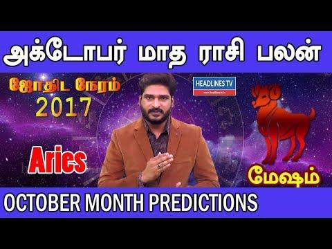 Xxx Mp4 Aries Horoscope For October Month 2017 மேஷ ராசி அக்டோபர் மாத ராசி பலன்கள் 2017 Headlines Tv 3gp Sex