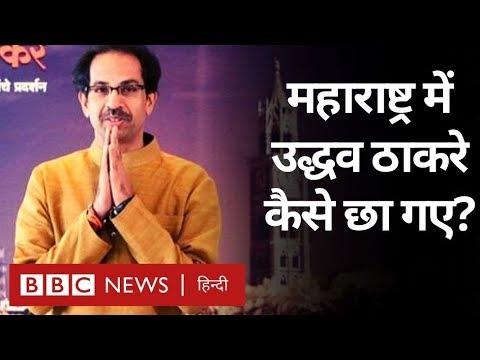 Maharashtra में Uddhav Thackeray की Political Power कैसे बढ़ी BBC Hindi
