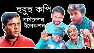 বড় ভাই ইলেকশন তো আইয়া পড়লো   Dipjol Dialouge   Bangla Election Movie Clip