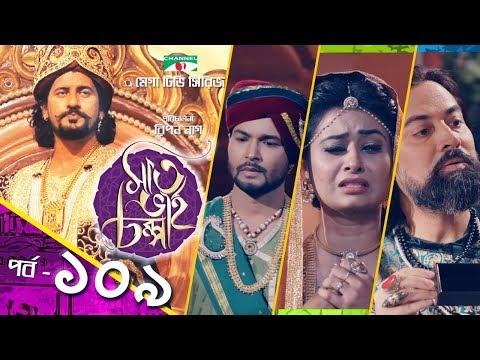 Xxx Mp4 সাত ভাই চম্পা Saat Bhai Champa EP 109 Mega TV Series Channel I TV 3gp Sex