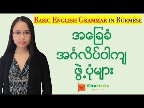 Xxx Mp4 English Grammar In Burmese Basic Sentence Structure အဂၤလိပ္သင္ခန္းစာ EDULISTIC 3gp Sex