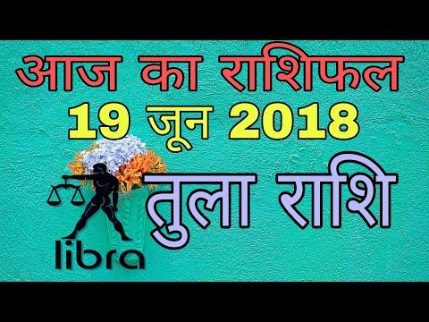 Xxx Mp4 तुला राशि Tula Rashi Aaj Ka Rashifal Aaj Ki Tula Rashi Rashifal In Hindi 19 June 2018 3gp Sex