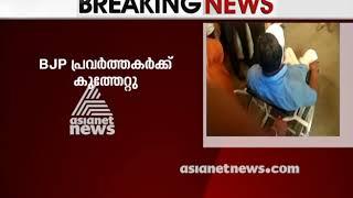BJP- SDPI clash in Thrissur | Live Updates