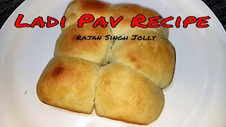 Ladi Pav Recipe | Pav Bread Recipe | Pav Bhaji Bread Recipe | How To Make Ladi Pav