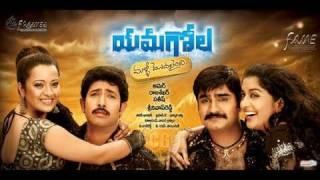 Yamagola Malli Modalaindi Full Telugu Movie   Srikanth, Meera Jasmine, Venu, Reema Sen