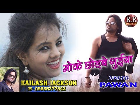 Xxx Mp4 Moke Chodbe Guiya मोके छोड़बे गुइया । HD NAGPURI SONG 2017 Jackson Shivani 3gp Sex
