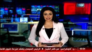 نشرة اخبار مننتصف الليل من القاهرة والناس  18 نوفمبر