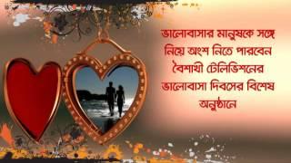 Valentine contest in Boishakhi Television