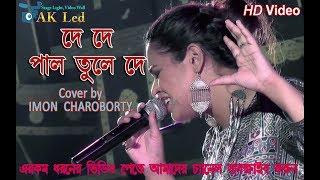 De De Pal Tule De | দে দে পাল তুলে দে | Cover by Imon Chakraborty in Ramtarak Dol Utsab