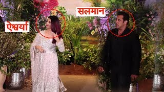 Aishwarya Rai Encounter with Salman Khan at Sonam reception