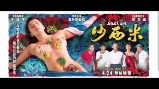 電影沙西米主題曲 《有情歌》── 演唱:秀蘭瑪雅