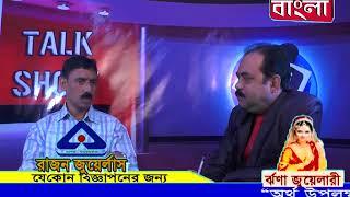 News Bangla, Dharmanagar-Talk Show-Guest-Jahar Chakraborty (BJP) (Part II) 11-08-2017