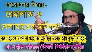 Tanzil Ahmed Al Qadri Bangla Waz Mahfil New Islamic Sunni Conference 2017