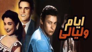 فيلم ايام وليالى - Ayam We Layaly Movie