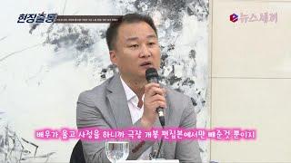 enewstv 전망좋은집 감독, 곽현화 통사정! ′극장판 가슴 노출 편집 했지만...′ 151119 EP.1