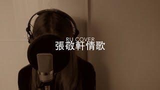 張敬軒金曲串燒 Hins Cheung's Medley (cover by RU)
