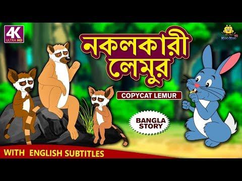Xxx Mp4 নকলকারী লেমুর Rupkothar Golpo Bangla Cartoon Bengali Fairy Tales Koo Koo TV Bengali 3gp Sex