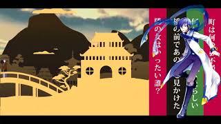[Kaito] 円尾坂の仕立屋/The tailor of enbizaka 【VOCALOID3カバー】+VSQX